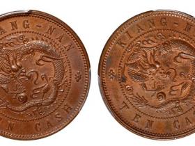 大清铜币光绪元宝价值十万?江南合背拍出十万