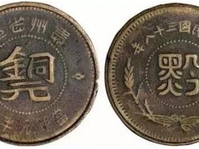 民国机制币版别,你都知道了吗?