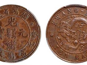 2018最近拍卖记录-广西省造光绪元宝飞龙十文铜币