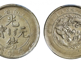 2018光绪元宝最新拍卖价格-江南白铜当十