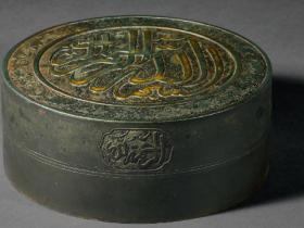 明正德铜鎏金阿拉伯文大盖盒