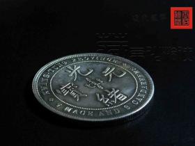 银币名珍《广东省造光绪元宝七三番版》珍赏