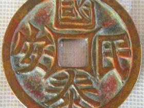 """辽代""""国泰民安"""" 背仰月纹庆典钱"""
