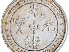 广东省造光绪元宝库平七钱三分银币样币