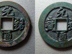 浅论北宋钱币收藏市场的十年巨变(beckliu)