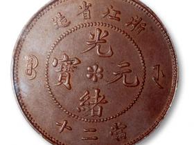 清浙江省造光绪元宝当二十铜圆一枚,水龙