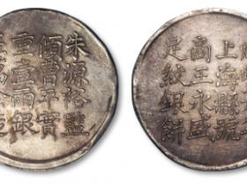 清咸丰六年上海县号商王永盛匠万全造壹两银饼