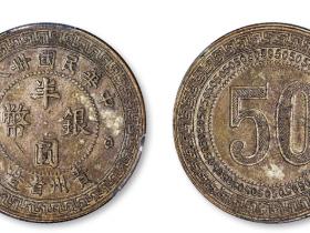 民国三十八年贵州省造半圆银币试铸样币