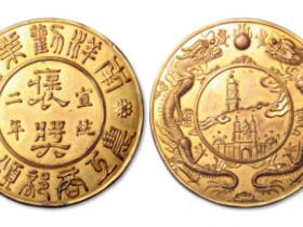 宣统二年农工商部颁给南洋劝业会褒奖大型镀金奖章