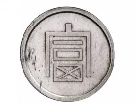 一枚富字银币为何能拍出数百万?