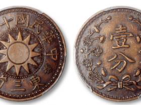 民国十八年东三省梅花党徽大字大写壹分试铸样币