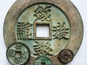 """试译第二十七枚西夏文钱币""""灵冉寳钱""""——儒家系列(二)"""
