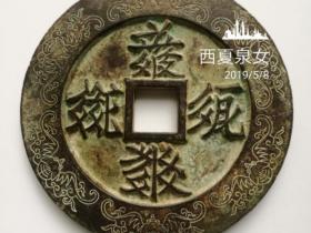 """释译第二十九枚西夏文钱币""""冉寳问成""""儒家系列之(三)"""
