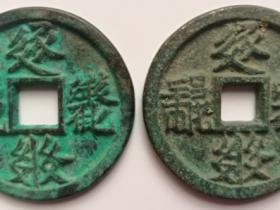 """释译第二十八枚西夏文钱币""""住骑寳钱""""军事系列之(一)"""