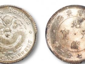 清台湾制造光绪元宝库平七分二厘银币