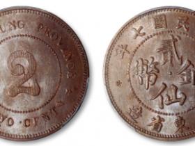 民国七年广东省造贰仙铜币一枚