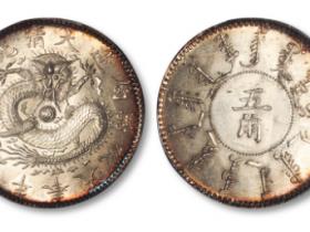 清光绪二十四年奉天机器局造五角银币