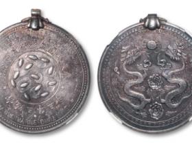 宣统三年奉天万国鼠疫研究会纪念银章