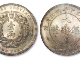 光绪三十年湖北省造大清银币库平一两银币