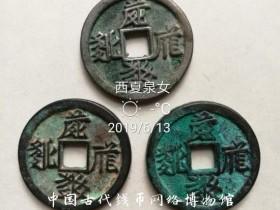释译第三十一枚西夏文钱币:观世音宝佛宝