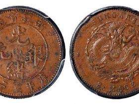 """新疆造光绪银元背""""SUNGAREI""""库平重二钱银币红铜成交价(人民币):149,500"""