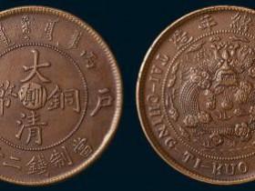 大清铜币到底值多少钱