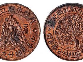 民国二十九年五月中央造币厂桂林分厂纪念铜章成交价(人民币):46,000