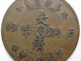 大清铜币收藏价格难以估量