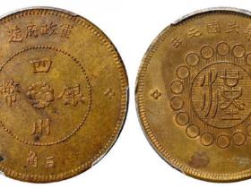 民国元年军政府造四川银币五角铜成交价(人民币):112,700