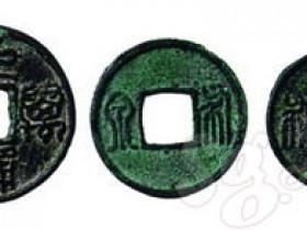稳中趋热的古钱币收藏 先秦钱币受青睐