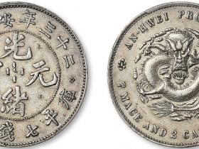 光绪二十三年安徽省造光绪元宝A.S.T.C.版库平七钱二分银币