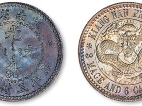 无纪年江南省造光绪元宝库平三钱六分银币试铸样币