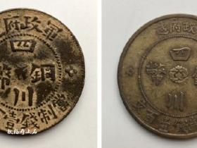 """中国近代钱币史的创举:""""天水砂板""""铜元"""