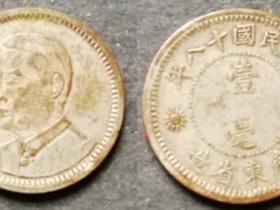 民国十八年广东省造孙中山像壹毫银币