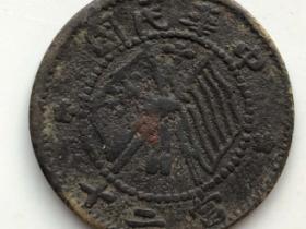 天水砂板-中华铜币民国八年二十文