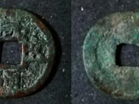 唐代第一珍泉——咸通玄宝价格图片