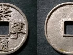 崇宁通宝折十型银质图片价格