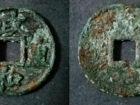 政和重宝铁范铜图片价格