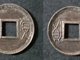 货泉合背银质图片及价格