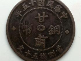 甘肃首枚机铸铜元:甘肃铜币当制钱五十文