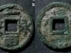 永安一百-五代十国時期幽州刘仁恭刘宇光父子铸