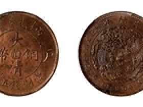 大清铜币中心直五文图片及价格