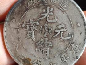 造币总厂光绪元宝库平七钱二分鉴定结果