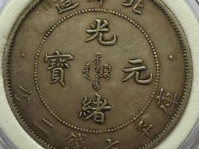 【北洋34年银元鉴定】北洋省造光绪元宝34年卷3旗4