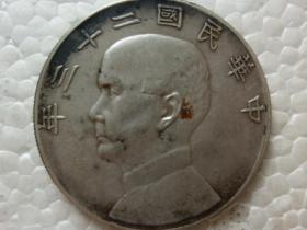 【银元鉴定】民国二十三年壹圆帆船银币