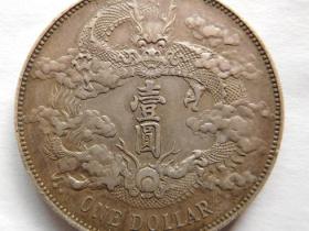 【银币鉴定】大清银币宣统三年壹圆银币ONE DOLLAR