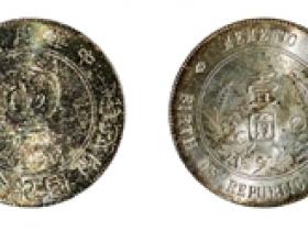 孙中山头像银币图片及价格