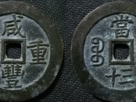 宝苏局咸丰重宝當三十母钱细字版