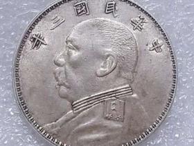 【袁大头银元鉴定】中华民国三年袁世凯一元银币