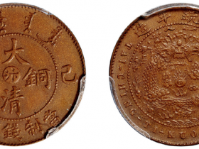 大清铜币成交价格排行榜前三